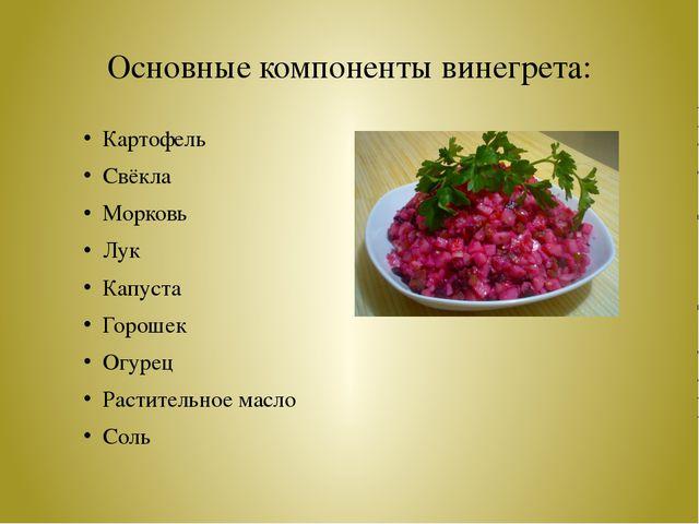 Основные компоненты винегрета: Картофель Свёкла Морковь Лук Капуста Горошек О...