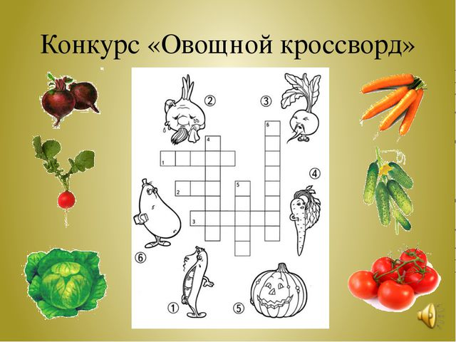 Конкурс «Овощной кроссворд»
