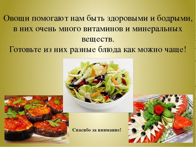 Овощи помогают нам быть здоровыми и бодрыми, в них очень много витаминов и ми...