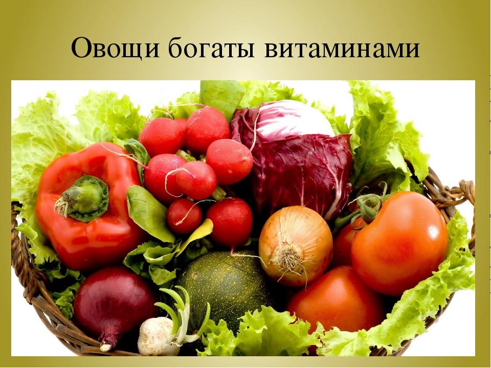 Овощи богаты витаминами