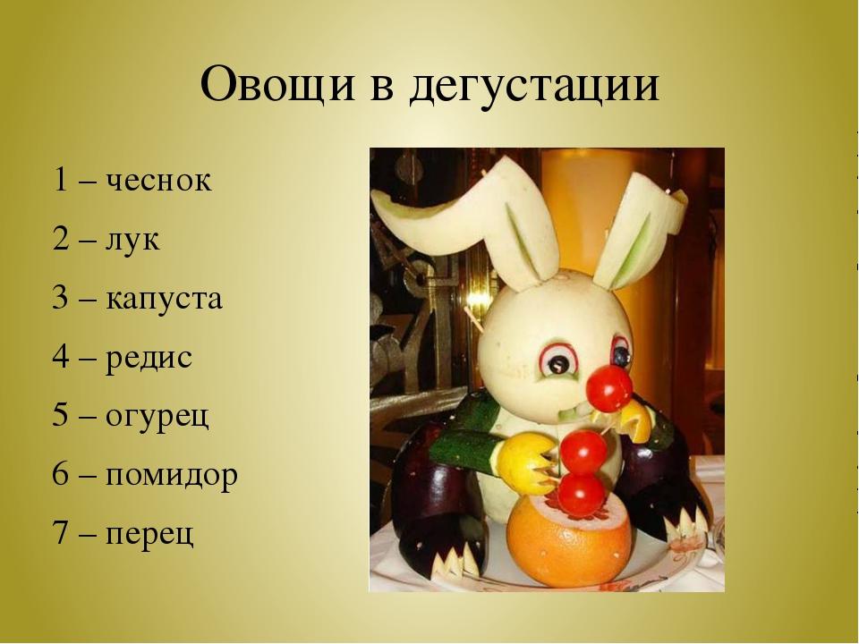 Овощи в дегустации 1 – чеснок 2 – лук 3 – капуста 4 – редис 5 – огурец 6 – по...