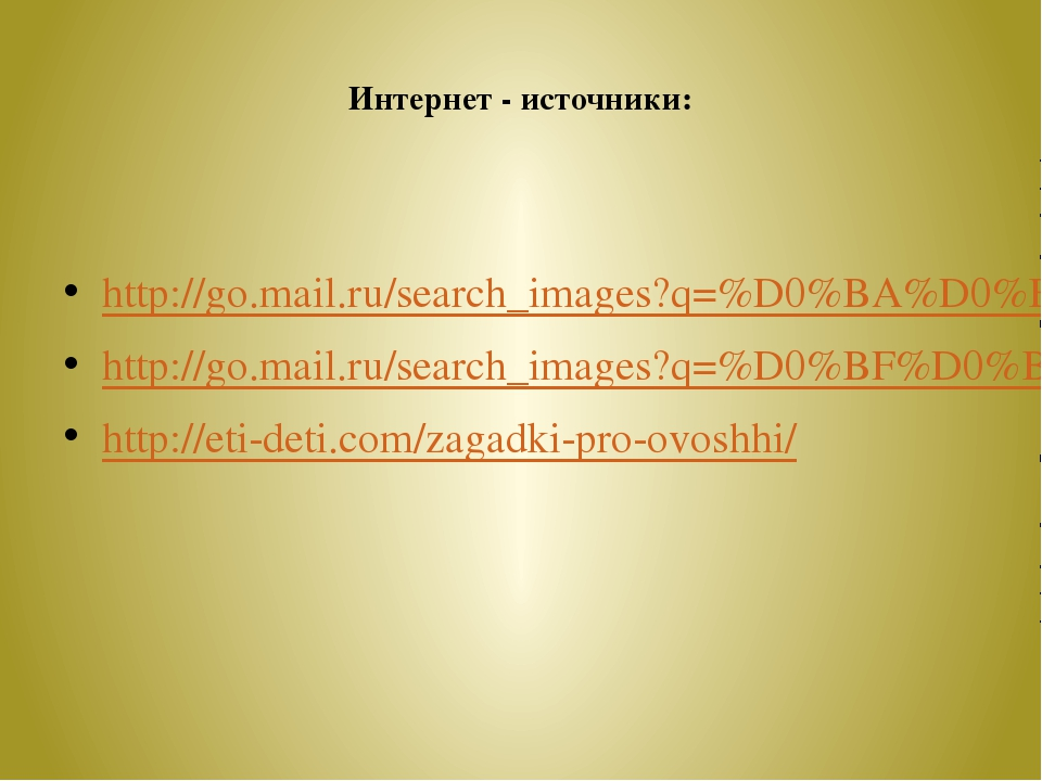 Интернет - источники:   http://go.mail.ru/search_images?q=%D0%BA%D0%B0%D1%80...