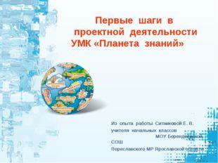 Первые шаги в проектной деятельности УМК «Планета знаний» Из опыта работы Сит