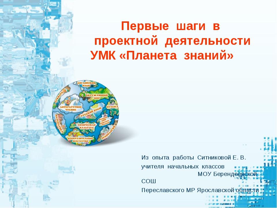 Первые шаги в проектной деятельности УМК «Планета знаний» Из опыта работы Сит...