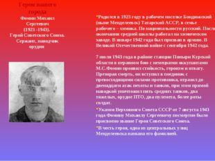 Герои нашего города Фомин Михаил Сергеевич (1923 -1943). Герой Советского Сою