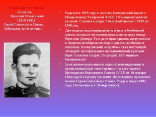 Герои нашего города Белоусов Василий Игнатьевич (1919-1981). Герой Советско