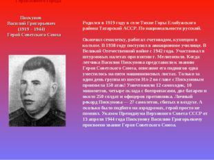 Герои нашего города Пискунов Василий Григорьевич (1919 – 1944) Герой Советс