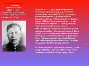 Герои нашего города Сафронов Петр Сергеевич (1925 - 1943) Герой Советского