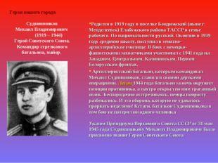 Герои нашего города Суднишников Михаил Владимирович (1919 – 1944) Герой Сов