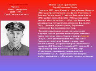 Герои нашего города Фролов Павел Григорьевич (1909 – 1991) Герой Советского