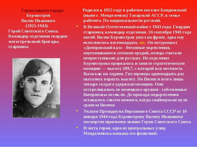 Герои нашего города Бурмистров Вилен Иванович (1925-1943). Герой Советского...