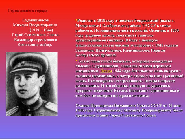 Герои нашего города Суднишников Михаил Владимирович (1919 – 1944) Герой Сов...