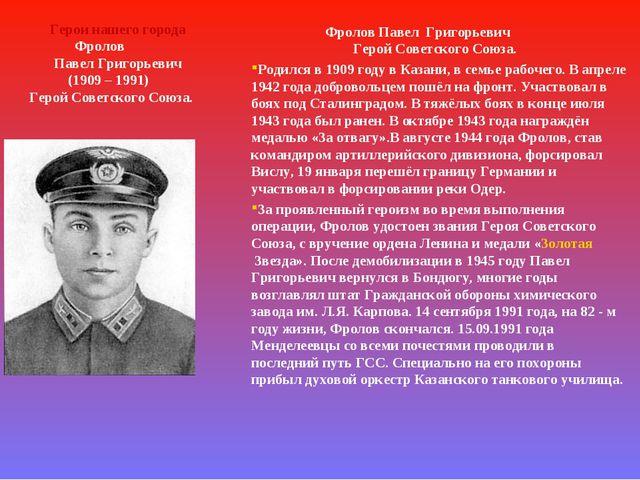 Герои нашего города Фролов Павел Григорьевич (1909 – 1991) Герой Советского...
