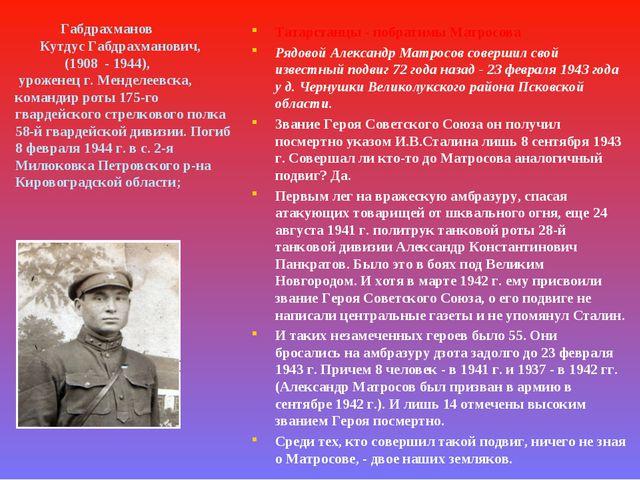 Габдрахманов Кутдус Габдрахманович, (1908 - 1944), уроженец г. Менделеевска,...