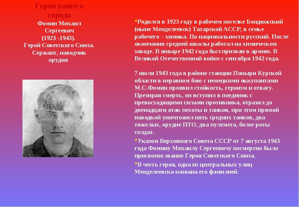Герои нашего города Фомин Михаил Сергеевич (1923 -1943). Герой Советского Сою...