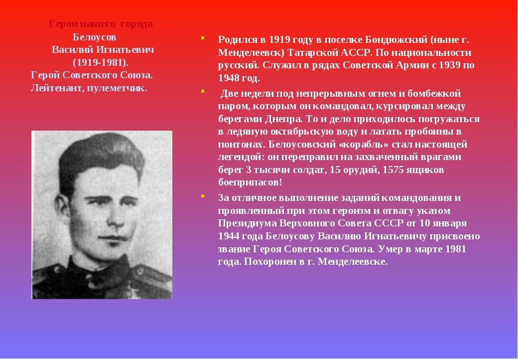 Герои нашего города Белоусов Василий Игнатьевич (1919-1981). Герой Советско...
