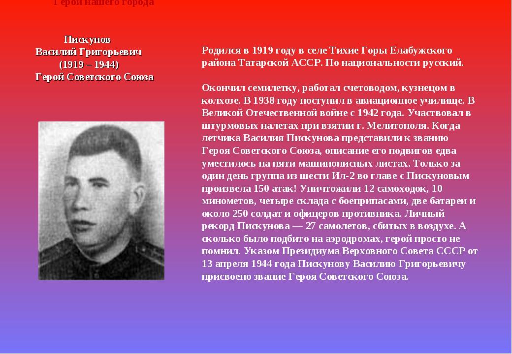 Герои нашего города Пискунов Василий Григорьевич (1919 – 1944) Герой Советс...