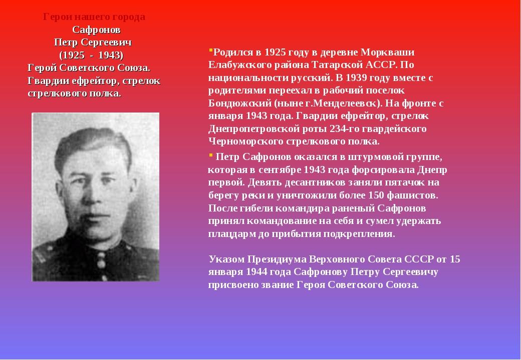 Герои нашего города Сафронов Петр Сергеевич (1925 - 1943) Герой Советского...