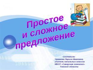 Составила: Чувакова Лариса Ивановна, учитель начальных классов МБОУ «Северск