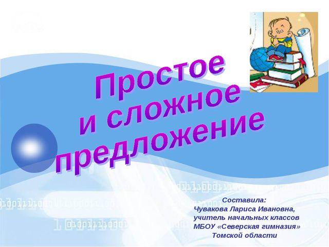 Составила: Чувакова Лариса Ивановна, учитель начальных классов МБОУ «Северск...