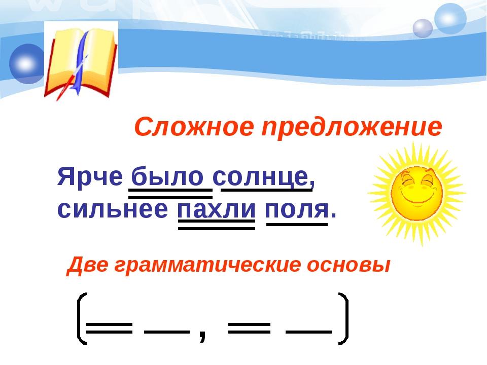 Ярче было солнце, сильнее пахли поля. Сложное предложение Две грамматические...