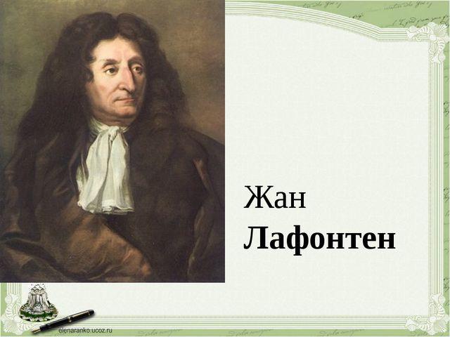 Жан Лафонтен