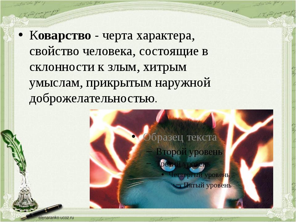 Коварство - черта характера, свойство человека, состоящие в склонности к злы...