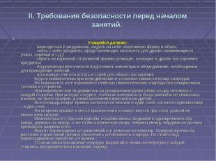 II. Требования безопасности перед началом занятий. Учащийся должен: - пере
