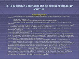 III. Требования безопасности во время проведения занятий. Учащийся должен: