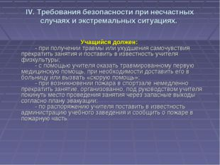 IV. Требования безопасности при несчастных случаях и экстремальных ситуациях.
