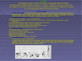II КЛАСС Программой предусмотрено обучение следующим акробатическим упражнен