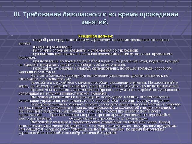 III. Требования безопасности во время проведения занятий. Учащийся должен:...