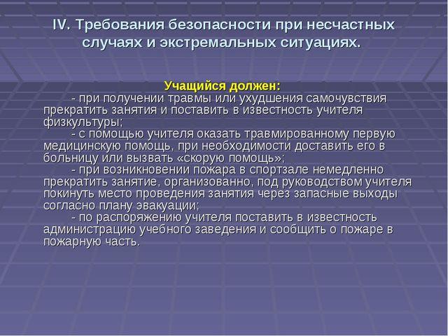 IV. Требования безопасности при несчастных случаях и экстремальных ситуациях....