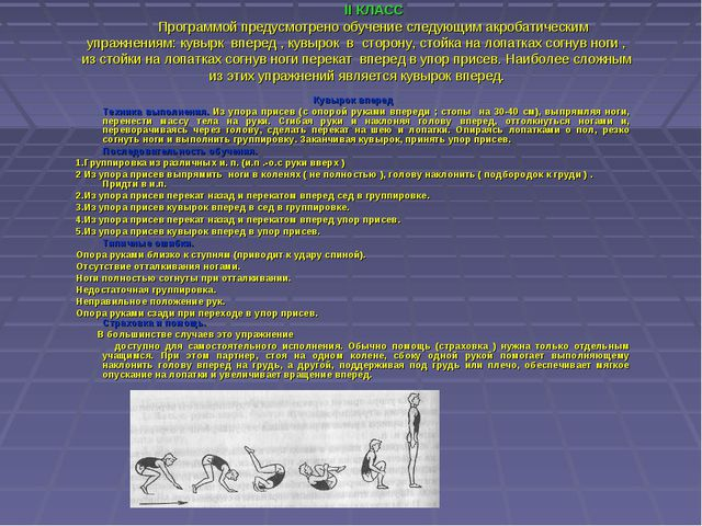 II КЛАСС Программой предусмотрено обучение следующим акробатическим упражнен...
