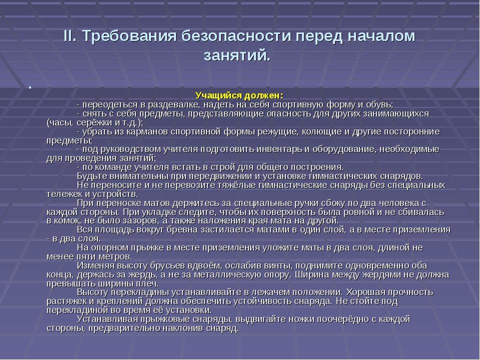 II. Требования безопасности перед началом занятий. Учащийся должен: - пере...