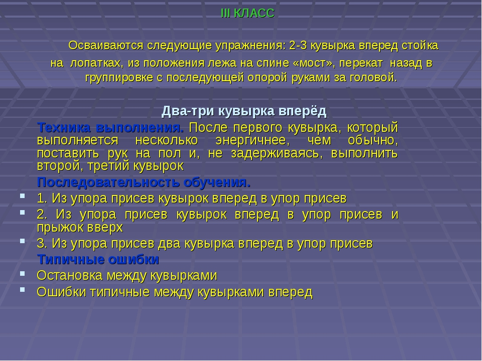 III КЛАСС Осваиваются следующие упражнения: 2-3 кувырка вперед стойка на лоп...