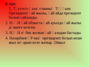 ІІ топ 1. Тәуелсіз Қазақстанның Тұңғыш Президенті қай жылы, қай айда президен