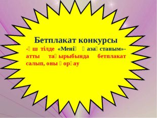 Бетплакат конкурсы -Үш тілде «Менің Қазақстаным»-атты тақырыбында бетплакат с