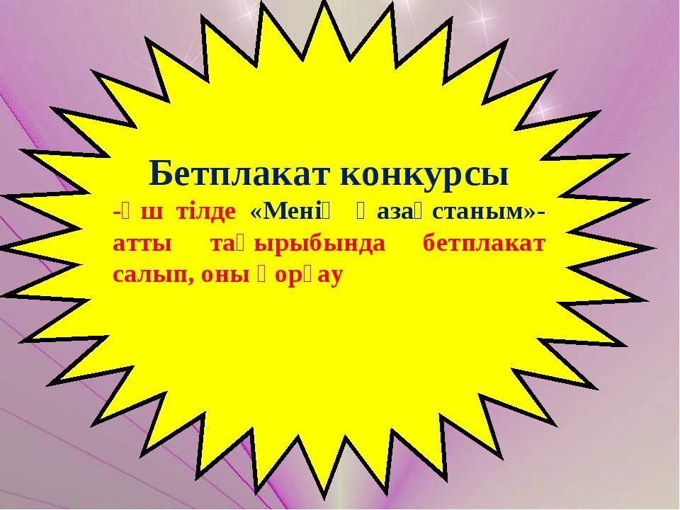 Бетплакат конкурсы -Үш тілде «Менің Қазақстаным»-атты тақырыбында бетплакат с...