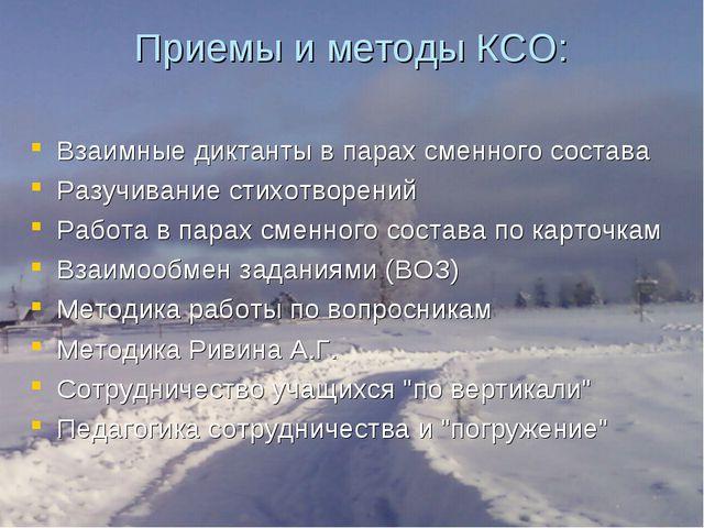 Приемы и методы КСО: Взаимные диктанты в парах сменного состава Разучивание с...