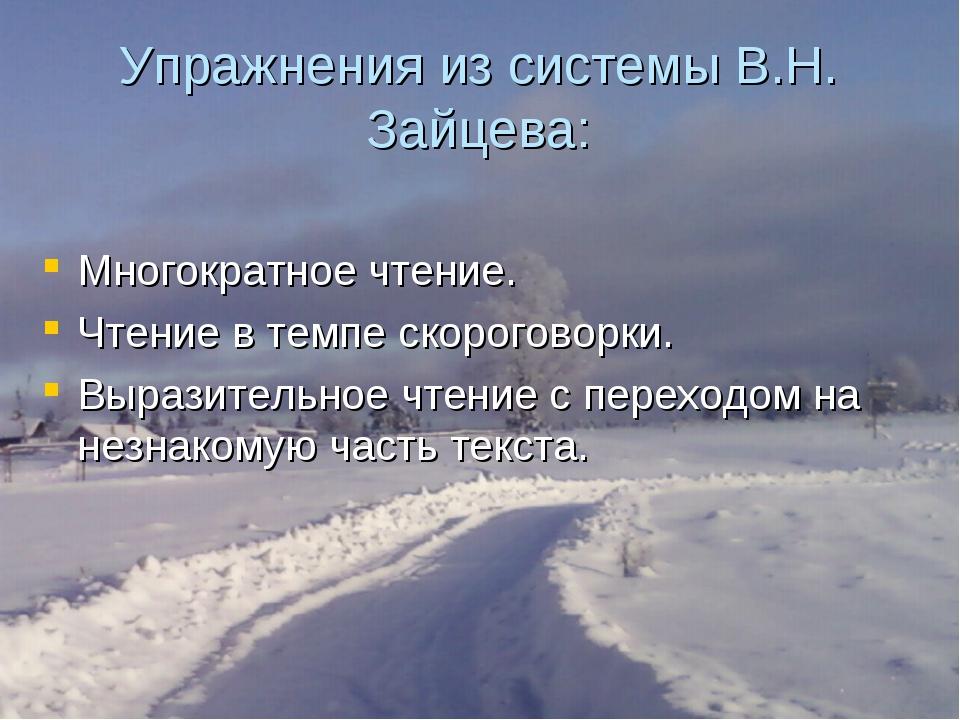 Упражнения из системы В.Н. Зайцева: Многократное чтение. Чтение в темпе скоро...