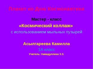 Плакат ко Дню Космонавтики Мастер - класс «Космический коллаж» с использовани
