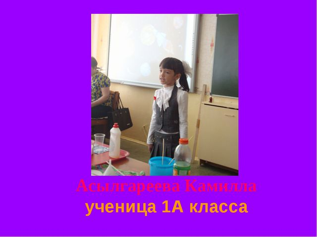 Асылгареева Камилла ученица 1А класса