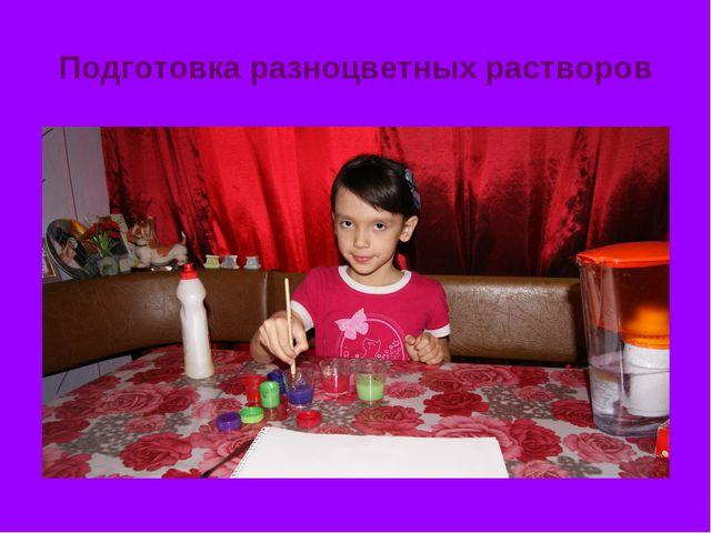 Подготовка разноцветных растворов