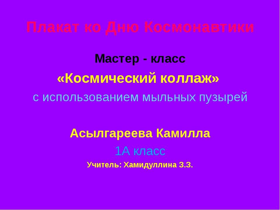 Плакат ко Дню Космонавтики Мастер - класс «Космический коллаж» с использовани...