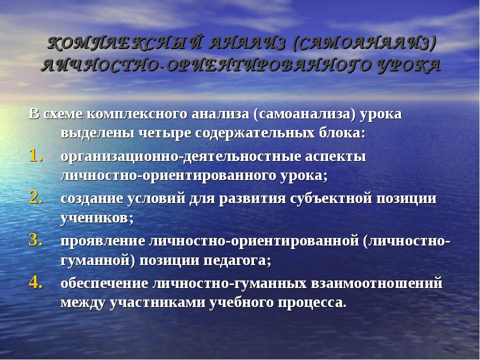 КОМПЛЕКСНЫЙ АНАЛИЗ (САМОАНАЛИЗ) ЛИЧНОСТНО-ОРИЕНТИРОВАННОГО УРОКА В схеме комп...