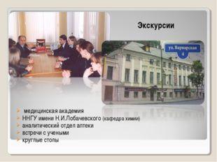 медицинская академия ННГУ имени Н.И.Лобачевского (кафедра химии) аналитическ