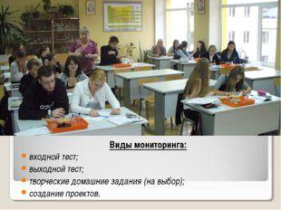 Виды мониторинга: входной тест; выходной тест; творческие домашние задания (