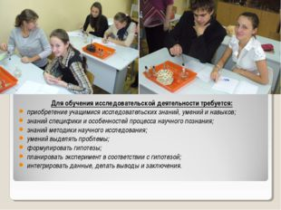 Для обучения исследовательской деятельности требуется: приобретение учащимися