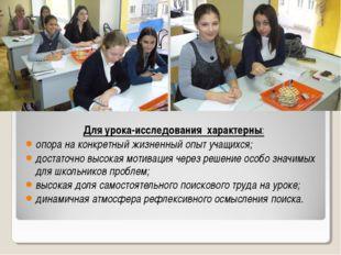 Для урока-исследования характерны: опора на конкретный жизненный опыт учащихс